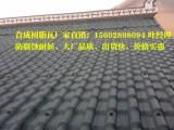 广东云浮合成树脂瓦 仿古琉璃瓦 园林长廊防腐隔热屋面塑料瓦