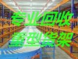 二手货架回收仓储仓库库房货架回收