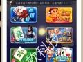潍坊哪家公司能开发网页手机游戏H5棋牌房卡