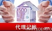 台州注册公司 代办台州营业执照 台州公司代理记账