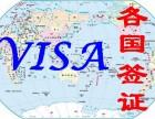 代办商务签证 旅行社代办欧洲签证 签证 代办