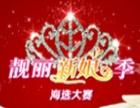中韩杯 幸福家庭 #8226;靓丽新娘季——火爆