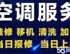 缙云专业维修家电 空调维修 移机 等业务