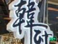 韩厨韩国料理加盟