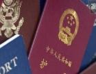 个人旅游出差外出各种签证申请办理