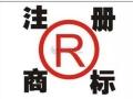 闵行区商标注册流程需要准备的资料