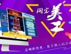 上海淘宝网店美工培训 招不到好美工 学了课程你比他们懂
