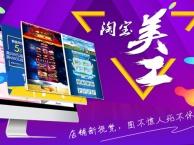 上海淘宝美工培训 让有经验老司机手把手教您装修网店
