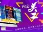 上海淘宝美工培训 专业设计技巧全面掌握 高薪轻松拿