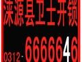 涞源县-卫士锁业-开锁-换锁-配汽车遥控钥匙