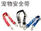 浙江宠物安全带 车载链 宠物胸带 宠物用