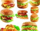 快餐加盟 汉堡加盟哪个品牌好 炸鸡汉堡加盟费用