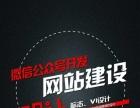 中山本地网站建设丨微信公众号开发丨公众号运营策划