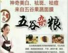 荟清軒美容连锁加盟中心加盟 美容SPA/美发