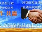 双轨制直销系统 双轨制会员管理直销软件