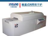 RSH系列隧道式网带烘干炉