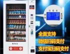 【万鑫高端无人售货机】加盟/加盟费用/项目详情