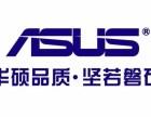 洛阳华硕ASUS电脑维修售后中心华捷电子科技为您服务