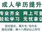 国家承认的大专学历在南京怎么报名,要多少钱好考吗