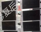 专业现场修复苹果三星华为OPPO小米爆屏镜面