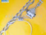 电力通讯OPGW电缆用悬垂线夹 预绞式悬垂线夹