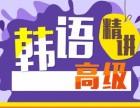 北京延庆区韩语培训找哪家