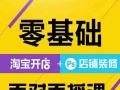金华淘宝装修开店培训-网络运营推广培训-淘宝创业班