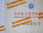 2017年天津高考借读南开大学春季高考预科班招生中