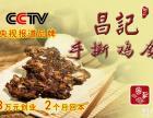 昌记手撕鸡架加盟(电烤鸡架)火爆全国-(图)