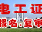 武汉电工培训报考,飞达考培,办学十八年