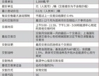 坐标上海新湖民众国际期货招代理