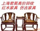 上海红木家具紫檀木花梨木鸡翅木高价回收二手办公桌椅电脑回收