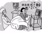 广州东大肛肠医院:肚子疼又有便血是怎么回事?是肠癌吗?