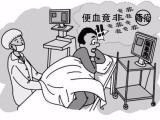 广州东大肛肠医院:肚子疼又有便血是怎么回事 是肠癌吗