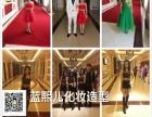 沈阳玛丽蒂姆酒店蓝熙儿化妆造型团队承接化妆跟妆