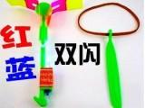广场公园热卖 红蓝双闪橡皮筋飞箭 义乌墨含厂家批发01
