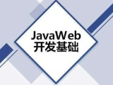 成都Java.web前端 编程培训班学费