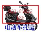 闵行区吴泾镇电动车摩托车托运公司