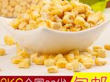 微商爆款灌装零食 散装批发 冻干玉米粒 冷冻干甜玉粒米 量大优惠