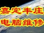 上海嘉定丰庄电脑上门diy装机硬盘U盘数据恢复维修网络布线