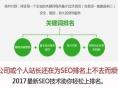 郑州网站SEO优化、网站推广迅速稳定、价格较低