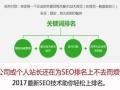 郑州网站SEO优化、网站推广排名迅速稳定、价格较低