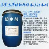 东莞太洋防水剂应用 抗酚后整理防水剂