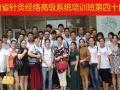 湖北荆州中医针灸养生高级培训学校