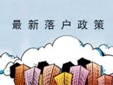 惠州市人才入户迁入,人才入户办理流程