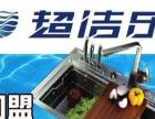 超洁乐牌超声波智能水槽加盟 建材加盟代理**