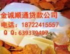 天津个人短期拆借办理手续和速度