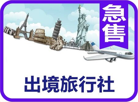 本人诚信转让带出境权的国际旅行社 北京出境旅行社转让
