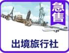 个人 北京出境旅行社转让 无不良记录 低价