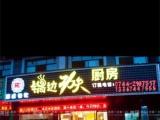 南庄坪宏天绿城大城山水旁锅边功夫厨房 酒楼餐饮 商业街